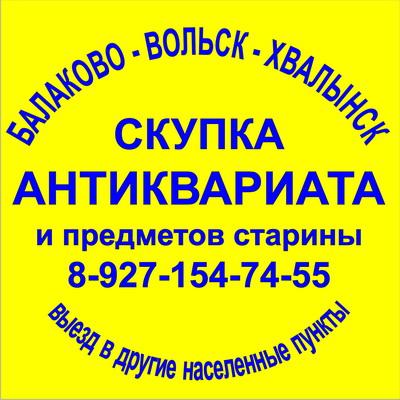 антиквариат Балаково